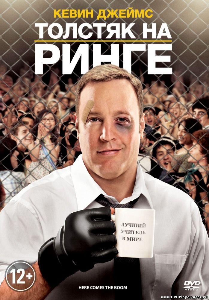 Толстяк на ринге / Here Comes the Boom (2012) HDRip | Лицензия Смотреть онлайн