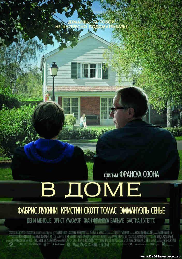 В доме / Dans la maison (2012) HDRip | Лицензия Смотреть онлайн