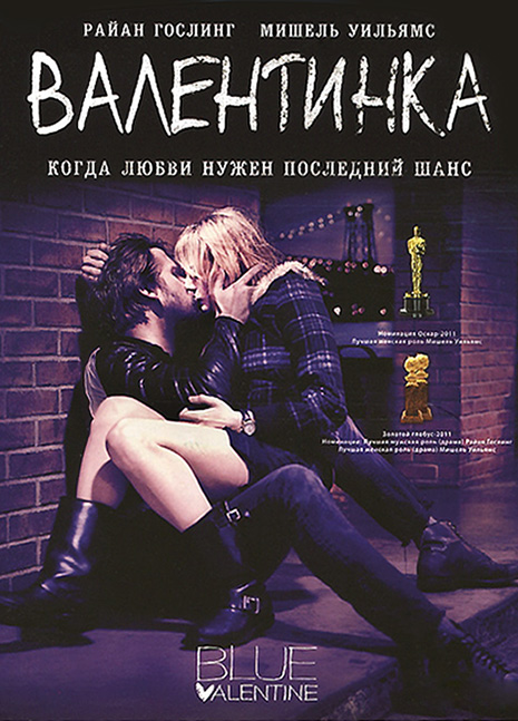 Валентинка / Blue Valentine (2010) HDRip Смотреть онлайн