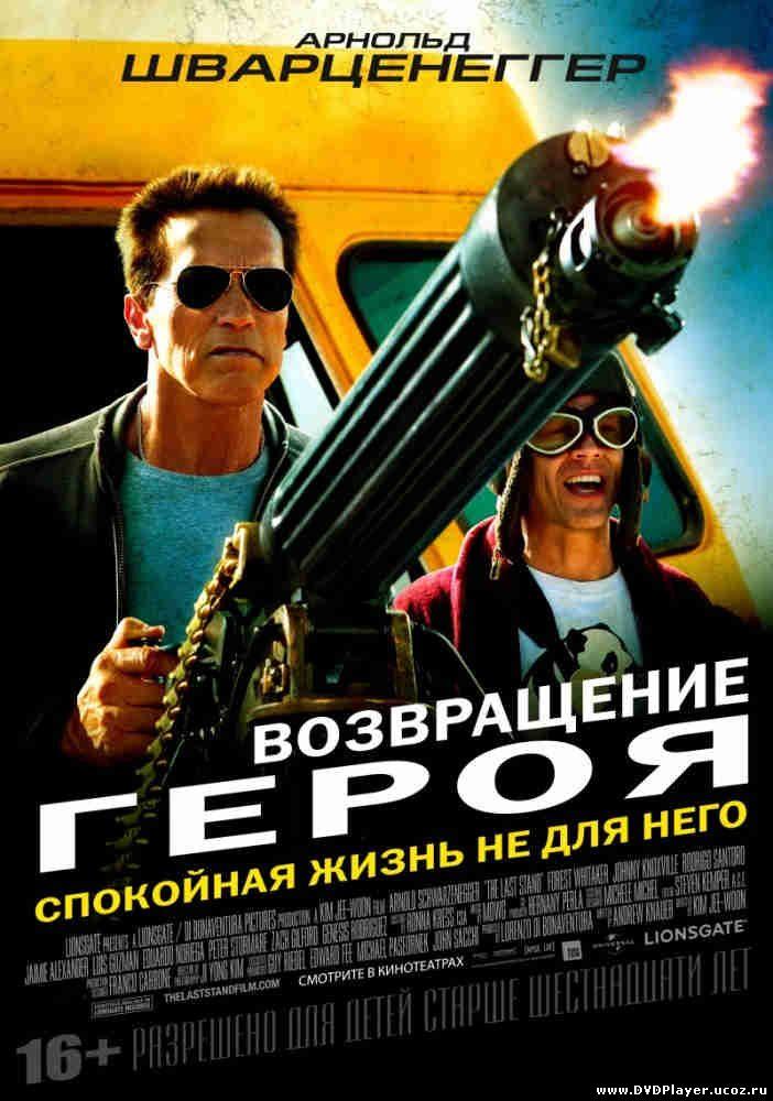 Смотреть онлайн Возвращение героя (2013) Лицензия