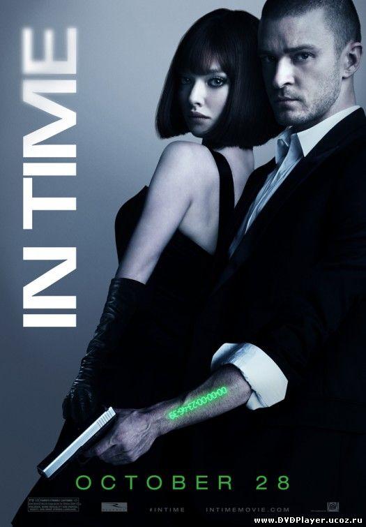Смотреть онлайн Время / In Time (2011) DVDRip Лицензия