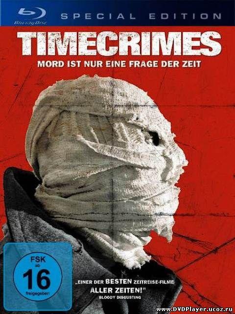 Временная петля / Timecrimes / Los Cronocrímenes (2007) HDRip Смотреть онлайн
