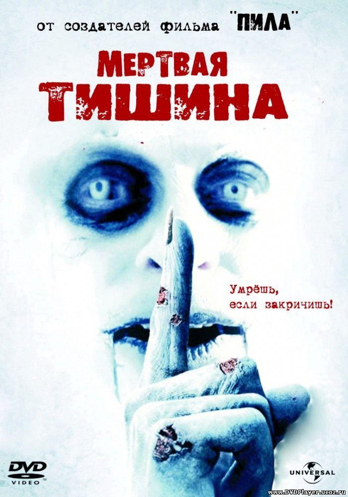 Мертвая тишина / Dead Silence (2007) HDRip Смотреть онлайн