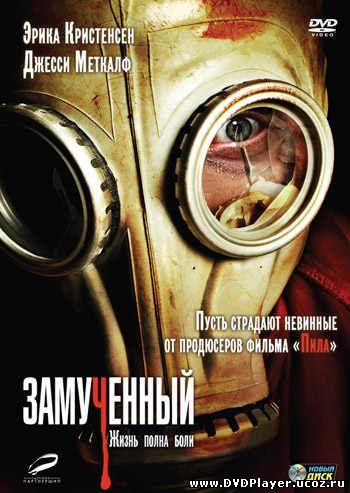 Замученный / The Tortured (2010) HDRip | Лицензия Смотреть онлайн