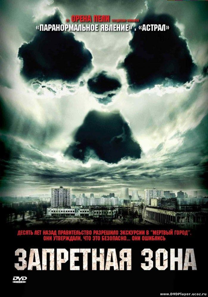Смотреть онлайн Запретная зона / Chernobyl Diaries (2012) DVDRip | Лицензия