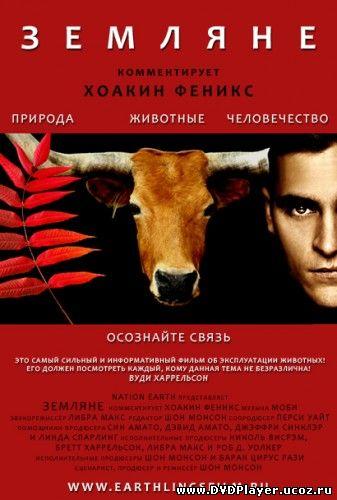 Земляне / Earthlings (2005) DVDRip Смотреть онлайн