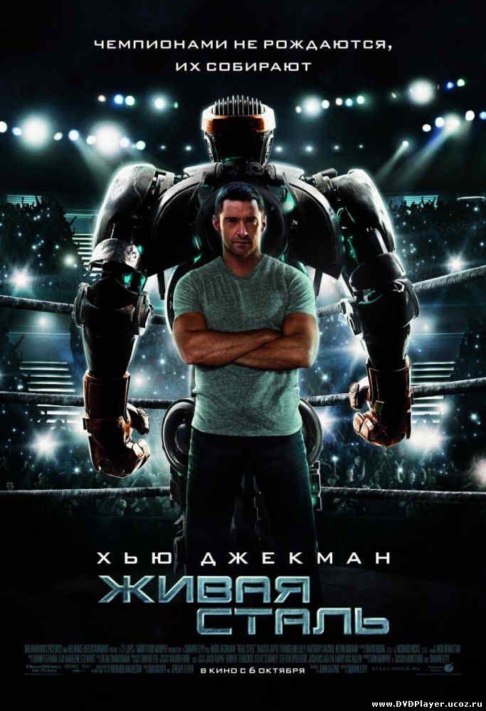 Смотреть онлайн Живая сталь / Real Steel (2011) DVDRip