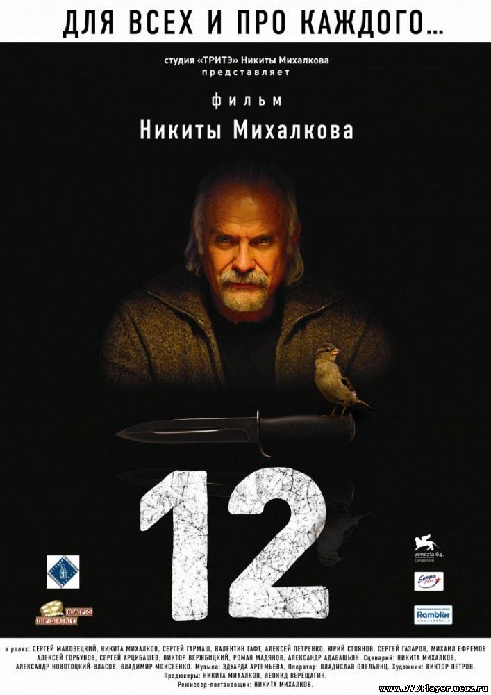 12 / Двенадцать (2007) DVDRip Смотреть онлайн