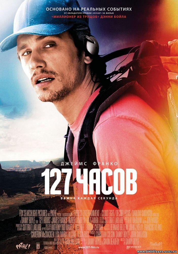 Смотреть онлайн 127 Часов / 127 Hours (2010) HDRip | Лицензия