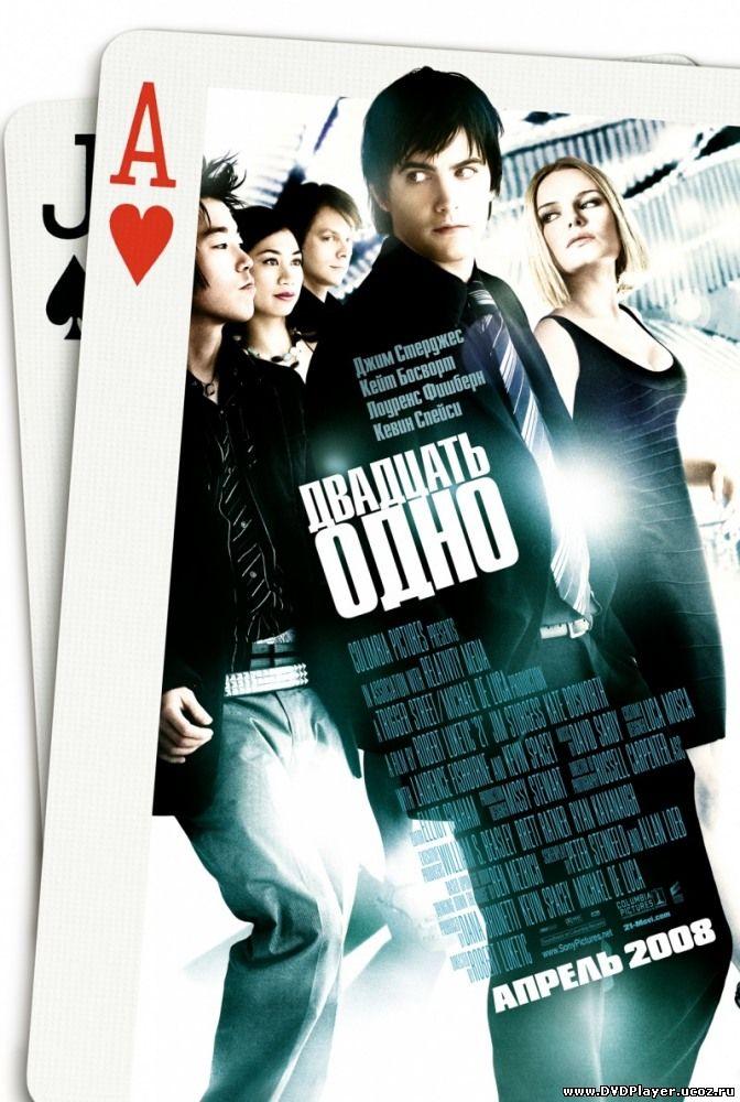 Двадцать одно / 21 (2008) DVDRip Лицензия Смотреть онлайн