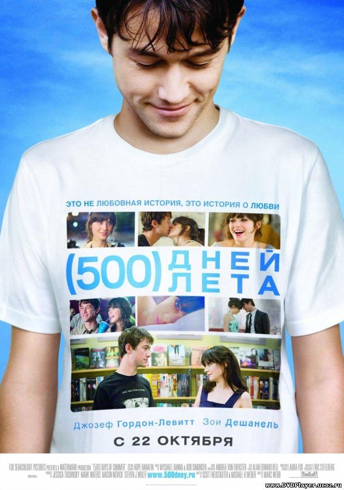 Смотреть онлайн 500 дней лета / (500) Days of Summer (2009) BDRip Лицензия