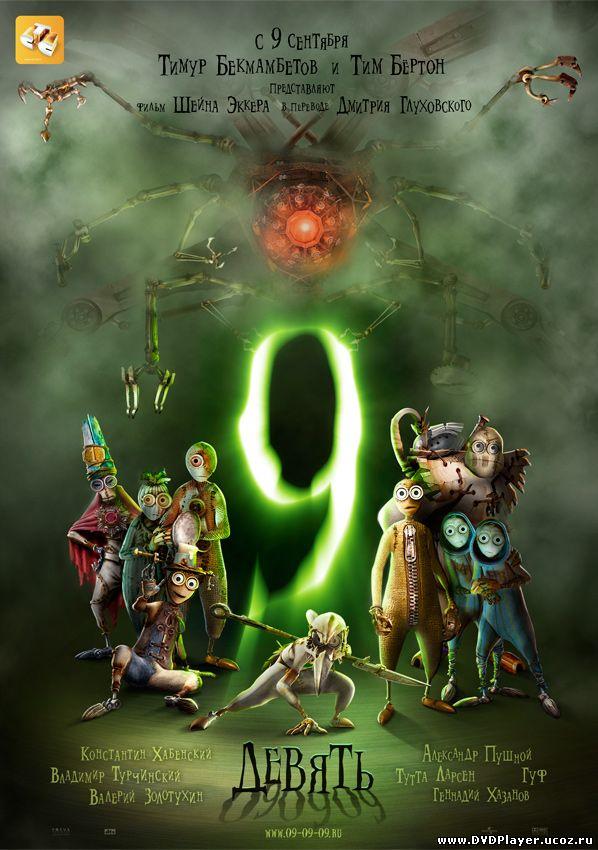 Девять / 9 (2009) DVDRip Смотреть онлайн