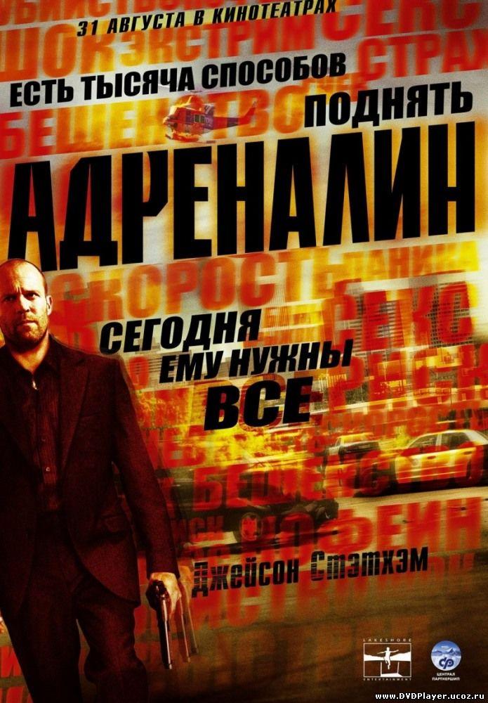 Адреналин / Crank (2006) DVDRip Смотреть онлайн