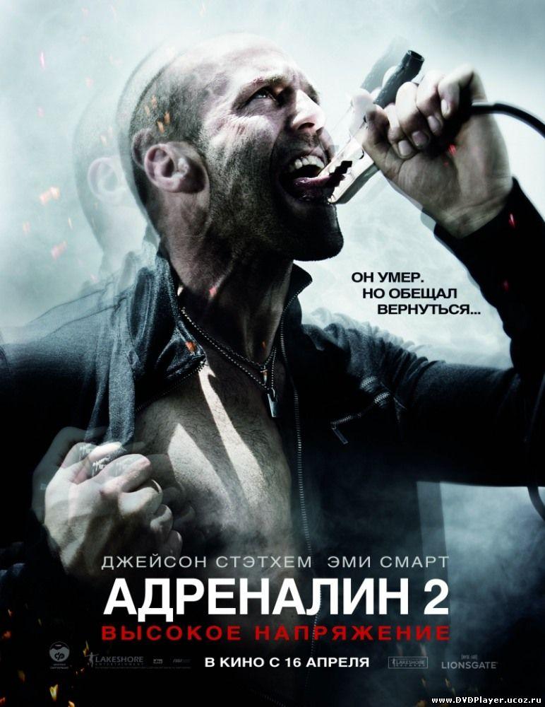 Адреналин 2: Высокое напряжение / Crank 2: High Voltage (2009) HDRip Смотреть онлайн
