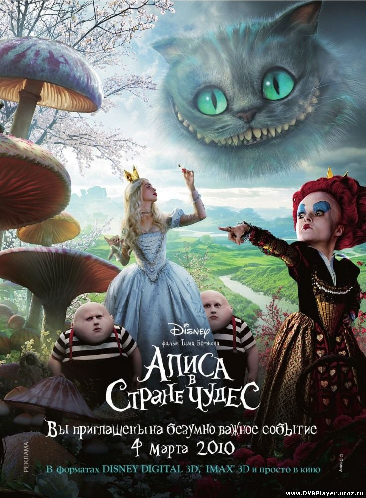 Смотреть онлайн Алиса в стране чудес / Alice in Wonderland (2010) HDRip Лицензия