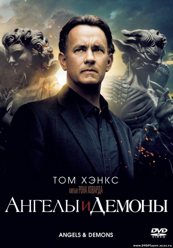 Ангелы и Демоны / Angels & Demons (2009) HDRip Смотреть онлайн