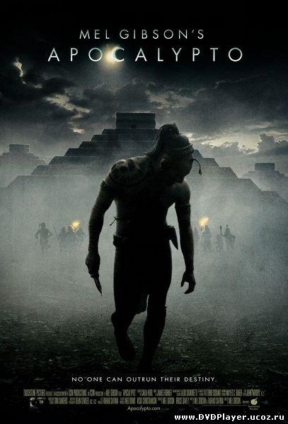 Апокалипсис / Apocalypto (2006) HDRip Лицензия Смотреть онлайн