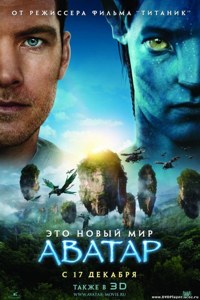 Смотреть онлайн Аватар / Avatar (2009) HDRip
