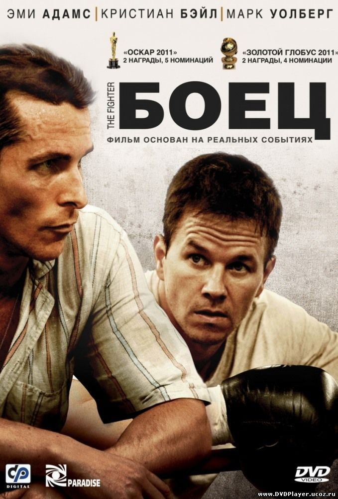 Боец / The Fighter (2010) HDRip | Лицензия Смотреть онлайн