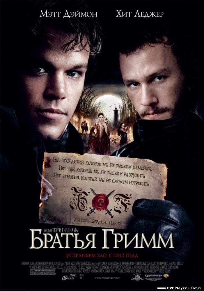 Братья Гримм / The Brothers Grimm (2005) HDRip Смотреть онлайн