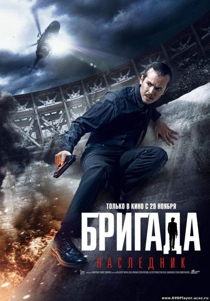 Бригада: Наследник (2012) DVDRip | Лицензия Смотреть онлайн