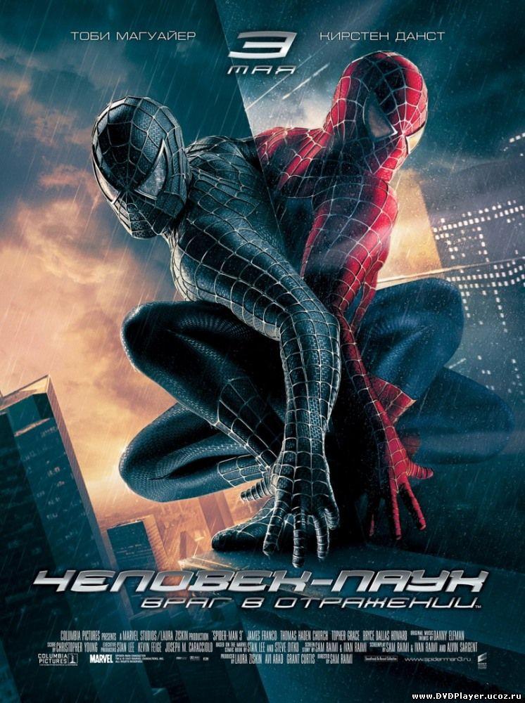 Человек-паук 3: Враг в отражении / Spider-Man 3 (2007) BDRip Лицензия Смотреть онлайн