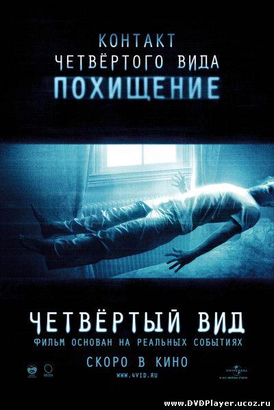 Смотреть онлайн Четвертый вид / The Fourth Kind (2009) BDRip Лицензия