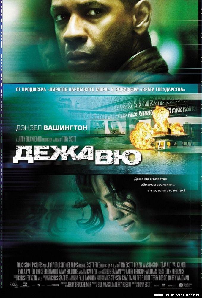 Дежа Вю / Deja Vu (2006) HDRip Смотреть онлайн