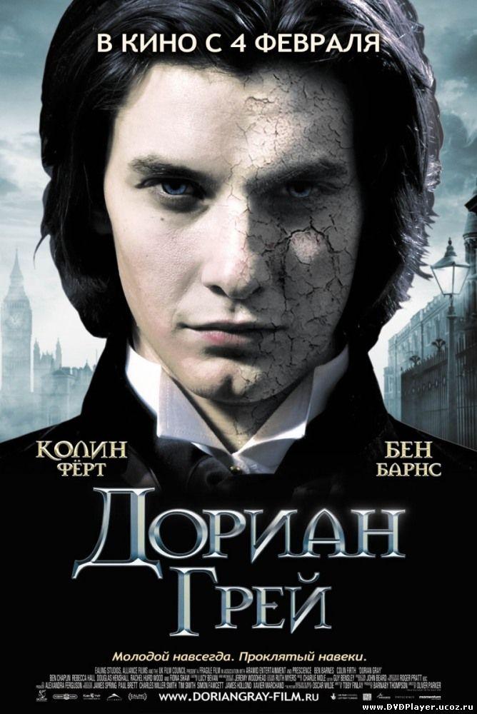 Дориан Грей / Dorian Gray (2009) BDRip Смотреть онлайн