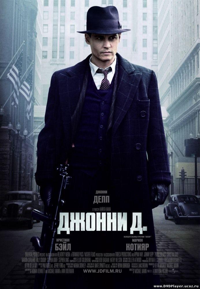 Джонни Д. / Public Enemies (2009) DVDRip Смотреть онлайн