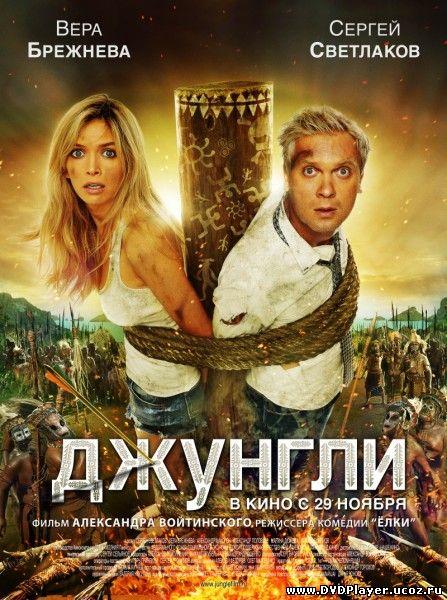 Джунгли (2012) DVDRip | Лицензия Смотреть онлайн