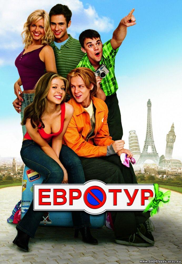 Смотреть онлайн Евротур / EuroTrip (2004) DVDRip