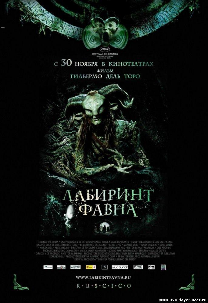 Лабиринт Фавна / El laberinto del fauno (2006) HDRip Смотреть онлайн