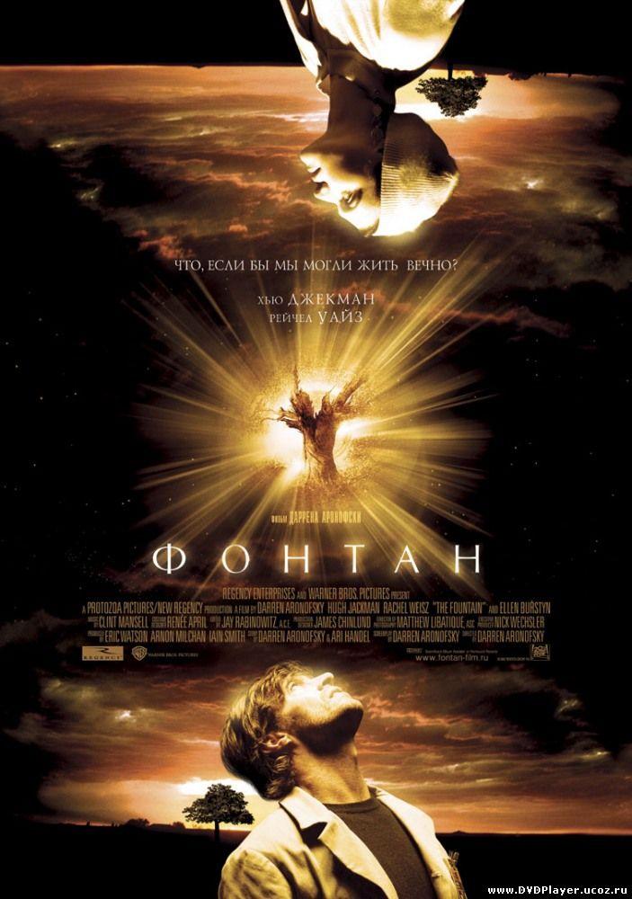 Фонтан / The Fountain (2006) DVDRip Смотреть онлайн