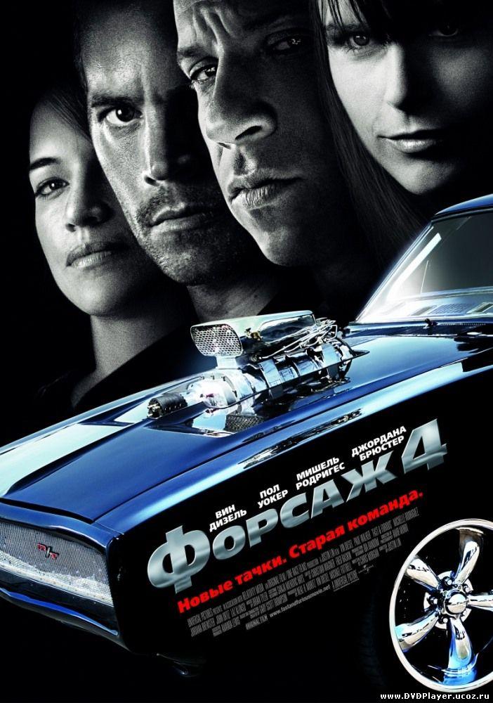 Форсаж 4 / Fast & Furious (2009) HDRip Смотреть онлайн