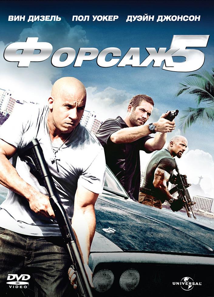 Смотреть онлайн Форсаж 5 / Fast Five (2011) HDRip