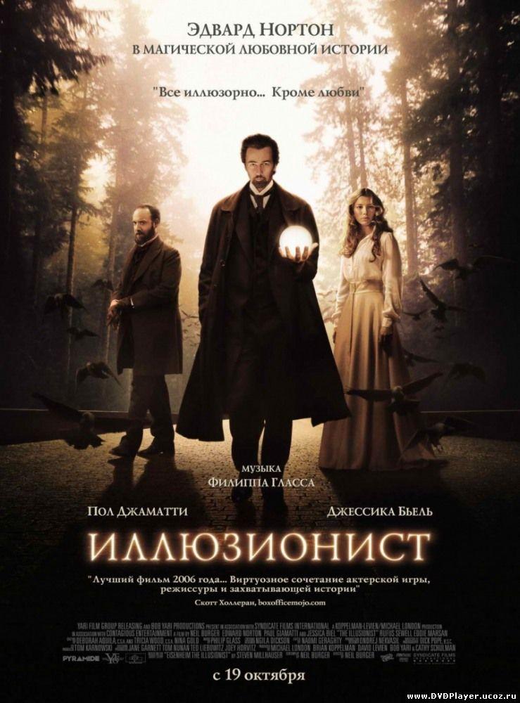 Смотреть онлайн Иллюзионист / Illusionist, The (2006) DVDRip Лицензия