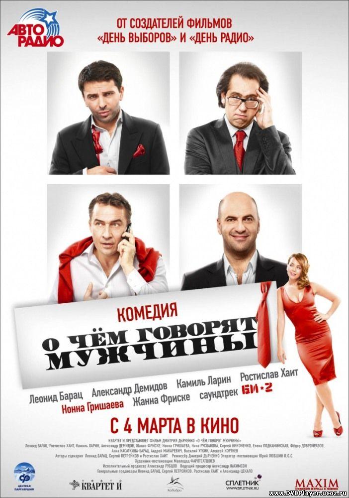 Смотреть онлайн О чём говорят мужчины (2010) DVDRip