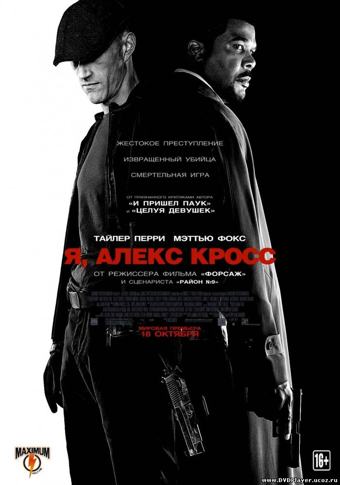 Я, Алекс Кросс / Alex Cross (2012) BDRip | Лицензия Смотреть онлайн