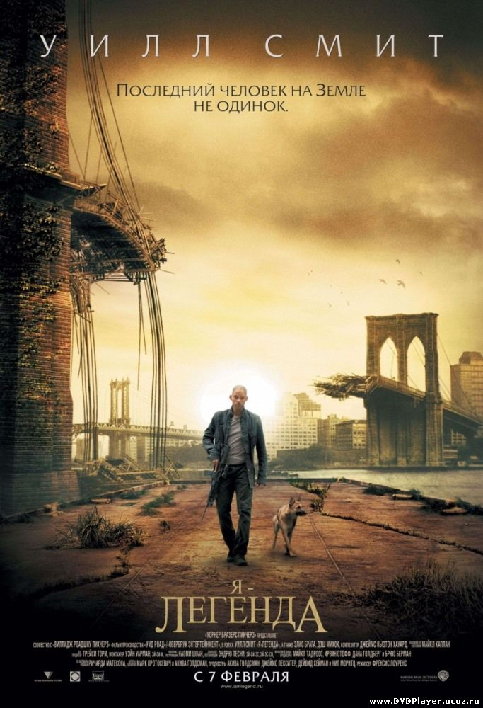 Смотреть онлайн Я - легенда / I Am Legend (2007) HDRip Лицензия