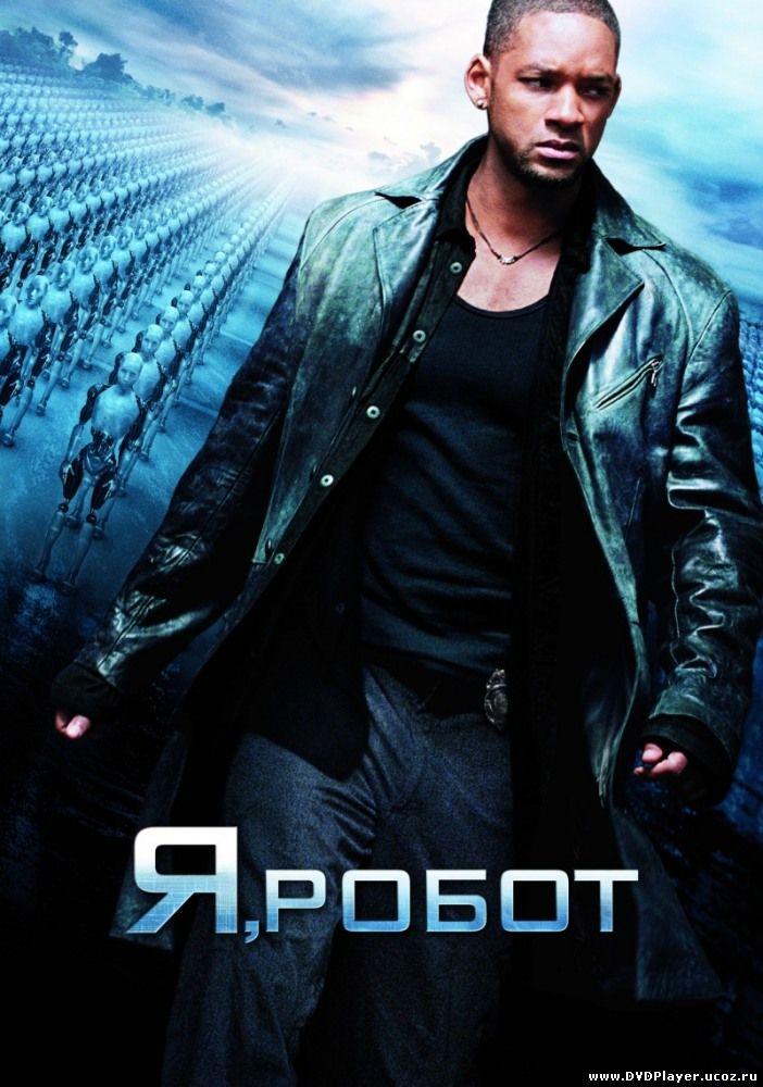 Смотреть онлайн Я, робот / I, robot (2004) HDRip Лицензия