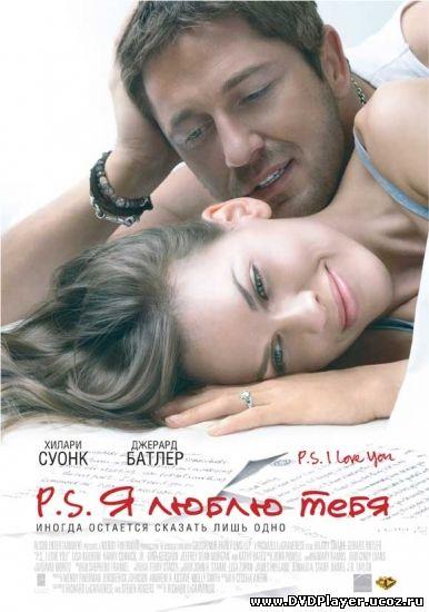 P.S. Я люблю тебя / P.S. I Love You (2007) HDRip Смотреть онлайн