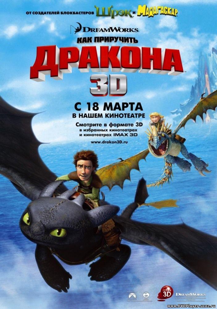 Как приручить дракона / How to Train Your Dragon (2010) DVDRip Лицензия Смотреть онлайн