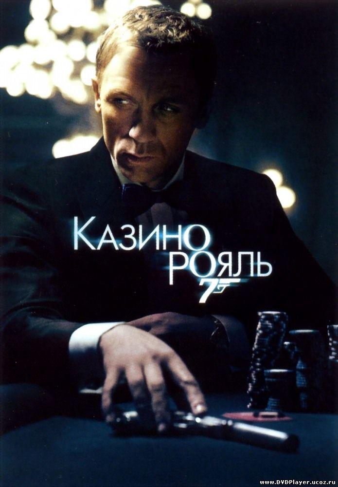 Казино Рояль / Casino Royale (2006) BDRip Смотреть онлайн
