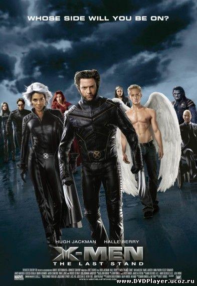 Люди Икс: Последняя битва / X-Men: The last stand (2006) HDRip Смотреть онлайн