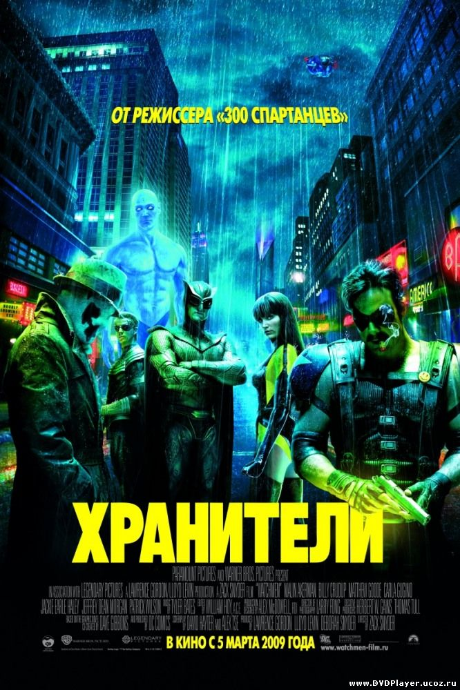 Хранители / Watchmen (2009) HDRip Смотреть онлайн