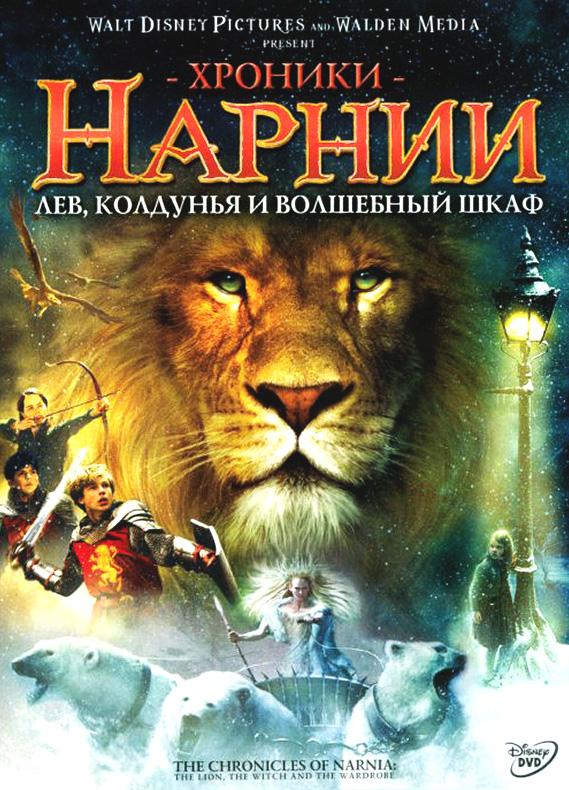 Хроники Нарнии: Лев, колдунья и волшебный шкаф / The Chronicles of Narnia: The Lion, the Witch and the Wardrobe (2005) DVDRip Смотреть онлайн
