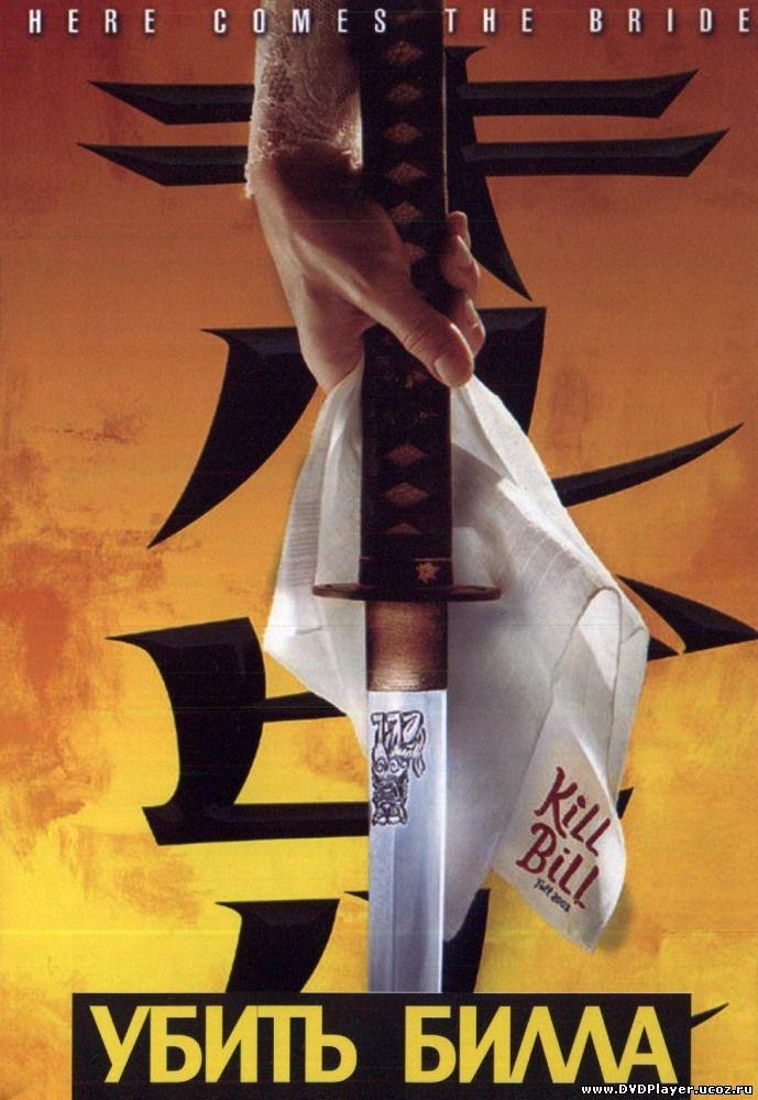 Смотреть онлайн Убить Билла / Kill Bill: Vol. 1 (2003) HDRip