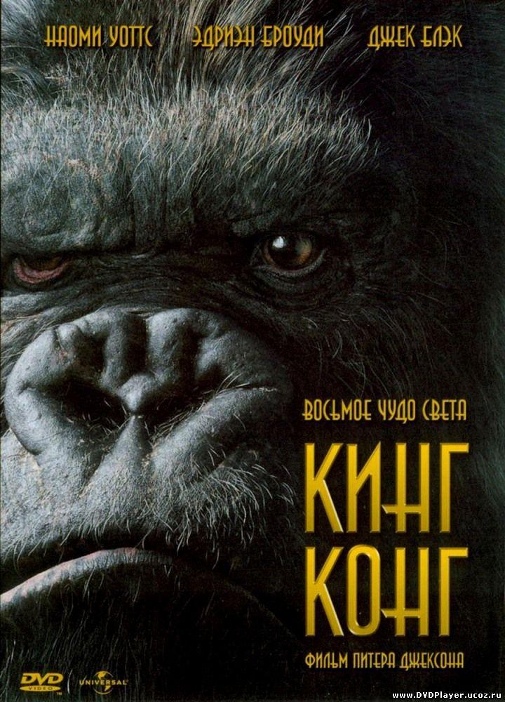 Кинг Конг / King Kong (2005) BDRip Смотреть онлайн