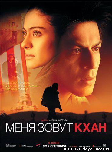 Смотреть онлайн Меня зовут Кхан / My Name Is Khan (2010) HDRip | Лицензия